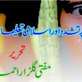 خواتین پر تشدد اور اسلامی تعلیمات 14