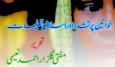 خواتین پر تشدد اور اسلامی تعلیمات 5