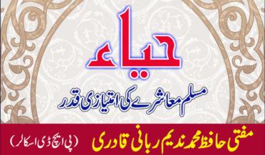 حیاء مسلم معاشرے کی امتیازی قدر|مفتی حافظ محمد ندیم ربانی قادری ( پی ایچ ڈی اسکالر 3