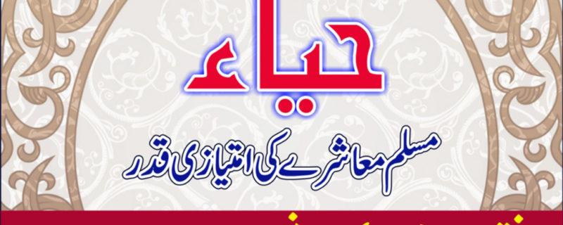 حیاء مسلم معاشرے کی امتیازی قدر|مفتی حافظ محمد ندیم ربانی قادری ( پی ایچ ڈی اسکالر 5