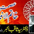 عصمت خاتم الانبیاؐء  ڈاکٹر سید ثاقب اکبر چئیرمین البصیرہ 12