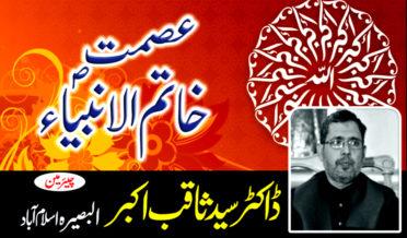 عصمت خاتم الانبیاؐء  ڈاکٹر سید ثاقب اکبر چئیرمین البصیرہ 2