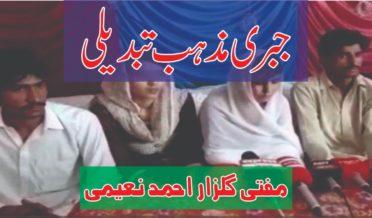 جبری مذہب تبدیلی (forced conversion):مفتی گلزار احمد نعیمی 2
