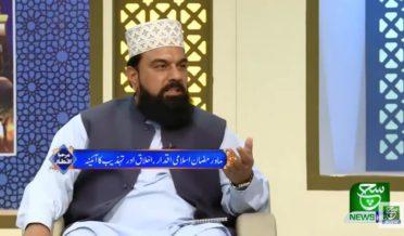 ماہ رمضان اور اسلامی اقدار