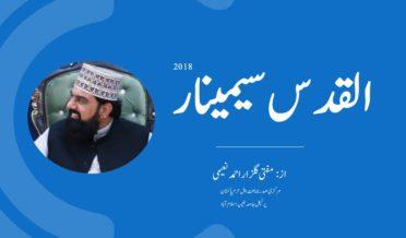 القد س سیمینار از: مفتی گلزار احمد نعیمی 1
