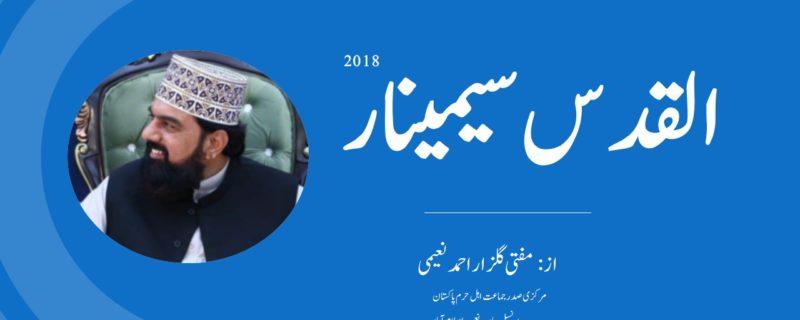 القد س سیمینار از: مفتی گلزار احمد نعیمی 7