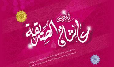 ام المومنین حضرت عائشہ صدیقہ رضی اللہ تعالیٰ عنہاکا فقہی مقام از: مفتی گلزار احمد نعیمی 1
