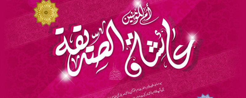 ام المومنین حضرت عائشہ صدیقہ رضی اللہ تعالیٰ عنہاکا فقہی مقام از: مفتی گلزار احمد نعیمی 2