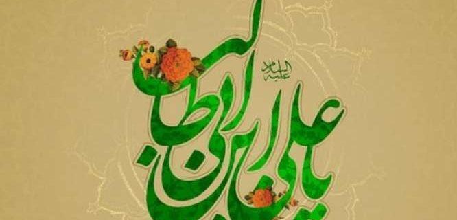 شہاد ت علی