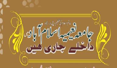 جامعہ نعیمیہ اسلام آباد میں داخلے جاری ہیں . 1