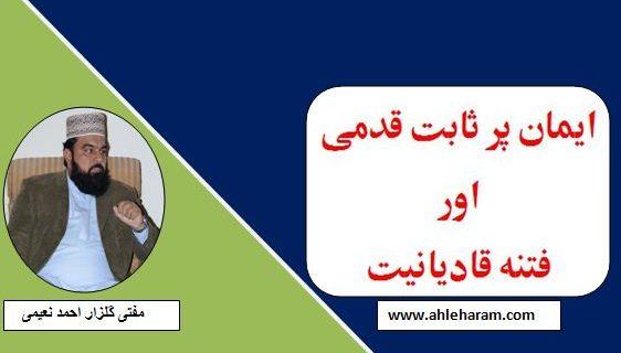 jamat e Ahleharam Pakistan