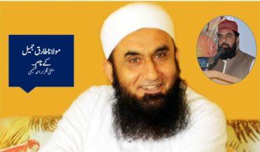 مولانا طارق جمیل کے نام۔ مفتی گلزار احمد نعیمی 3