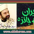 ایران ۔ ایک جائزہ پیر سید مدثر نذر شاہ 13