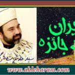 ایران ۔ ایک جائزہ پیر سید مدثر نذر شاہ 5