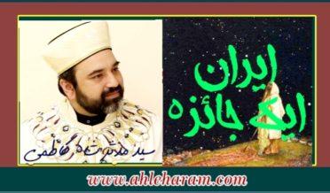 ایران ۔ ایک جائزہ پیر سید مدثر نذر شاہ 8