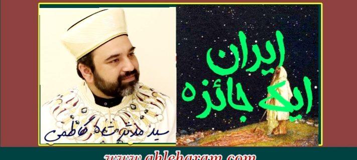 ایران ۔ ایک جائزہ پیر سید مدثر نذر شاہ 7