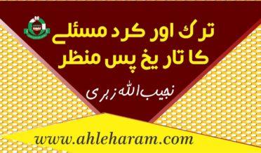 ahleharam