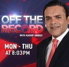 Off the record,کل رات چمکتے بوٹ گندے ھو گئے