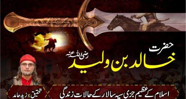 حضرت خالدبن ولیدؓ۔اسلام کے عظیم سپہ سالار کے حالات زندگی