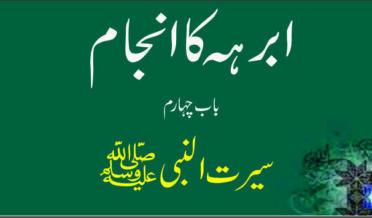 seerat ul nabi in urdu series