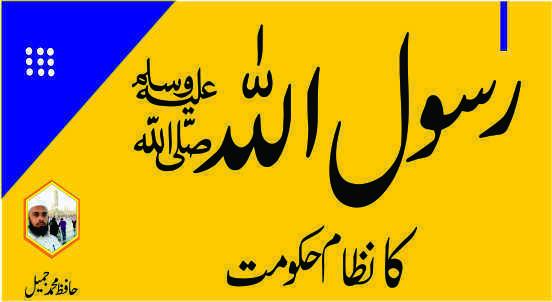 اہل حرم پاکستان