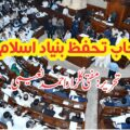 دی پنجاب تحفظ بنیاد اسلام ایک