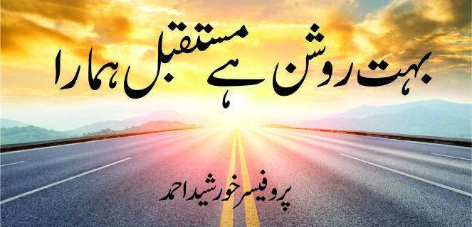 professor khursheed ahmed articles