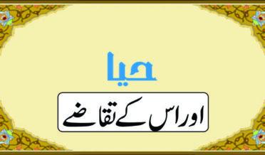 Haya oar us k taqazay