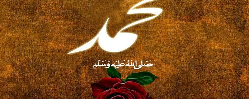 نام محمد صلی اﷲ علیہ وسلم کی برکات