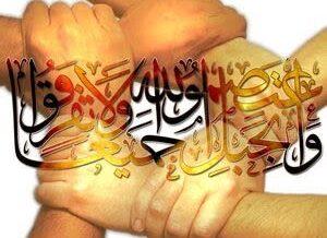 واعتصموا بحبل اللہ جمیعا