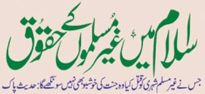 Right of Non-Muslim in Islam