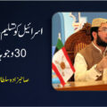 Sahib zada Sultam ahmed articles