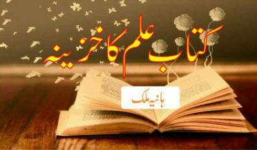kitab ka ilm ka khazeena
