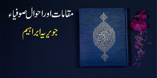 muqamat aor ahwal sufia ahleharam