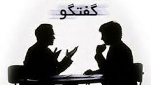 گفتگو کیسے کریں