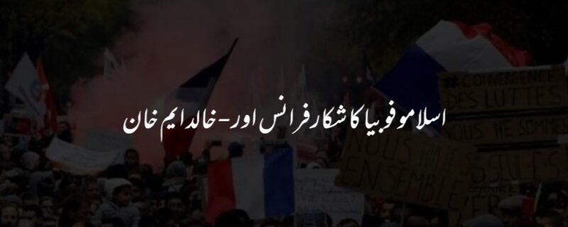 اسلامو فوبیا کا شکار فرانس اور۔۔۔