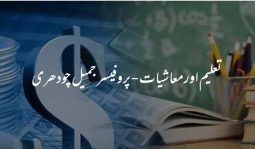 تعلیم اور معاشیات