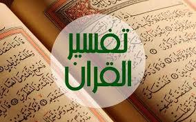 تفسیر قرآن حکیم