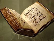 تفسیر قرآن کے آداب