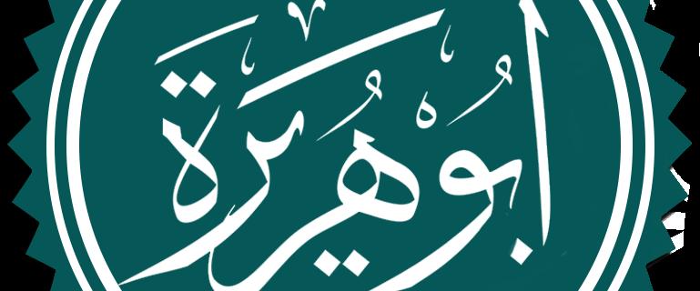 حضرت ابوہریرہ رضی اللہ عنہ