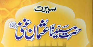 حضرت سیدنا عثمان رضی اللہ عنہ