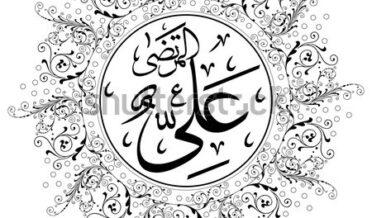 حضرت علی المرتضی رضی اللہ عنہ