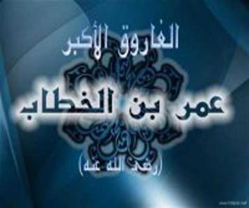 حضرت عمربن الخطاب رضی اللہ عنہ