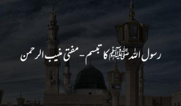رسول اللہ ﷺ کا تبسم
