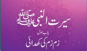 سیرت محمد مصطفی