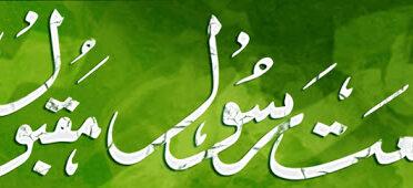 غیر مسلم شعراء کی نعتیں