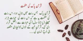 قرآن کے فضائل