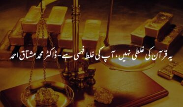 یہ قرآن کی غلطی نہیں آپ کی غلط فہمی ہے