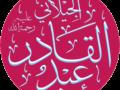 Sheikh Abdul_Qadir_Gilani