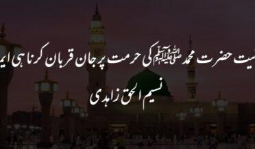 مسیحا انسانیت حضرت محمد صلی اللہ علیہ وسلم پر جان قربان کرنا ہی ایمان ہے